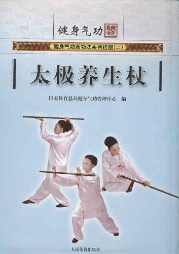 Tai Chi Wellness stick - Qigong(Chinese Edition): GUO JIA TI YU ZONG JU JIAN SHEN QI GONG GUAN LI ...