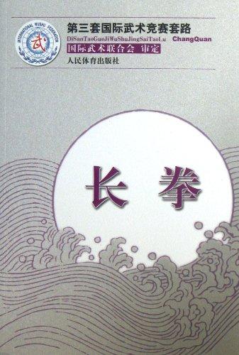 Changquan - the third set of International Wushu Competition Routine(Chinese Edition): WANG YU LONG...