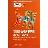 9787500945338: 2013-2016 - Volleyball Competition Rules - FIVB 2012 33rd Congress