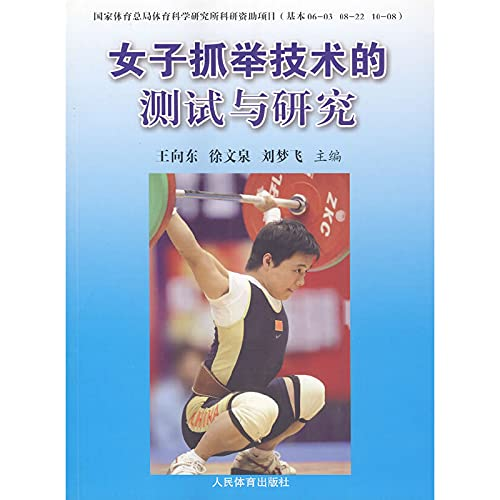 Testing and Research woman snatch technique(Chinese Edition): WANG XIANG DONG
