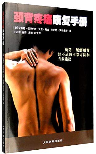 9787500948490: Nape pain Rehabilitation Manual(Chinese Edition)