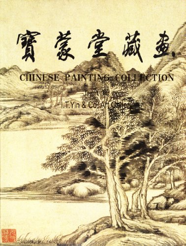 Chinese Painting Collection 2001: I. T. Yin