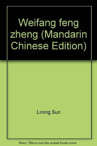 9787501001323: Weifang feng zheng (Mandarin Chinese Edition)