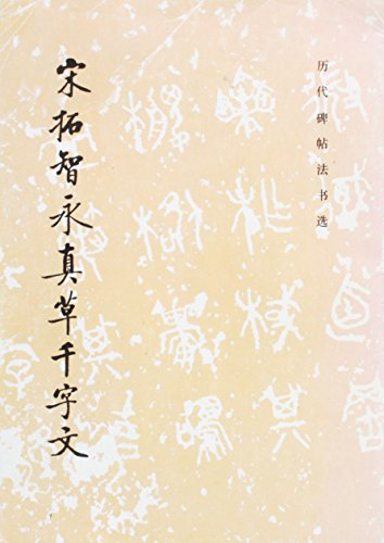9787501008582: Song rubbing zhiyong real Tsco qianziwen- selection of model calligraphy from inscribed tablet rubbing in past dynasties (Chinese Edition)