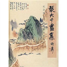 9787501015320: Chang Paintings