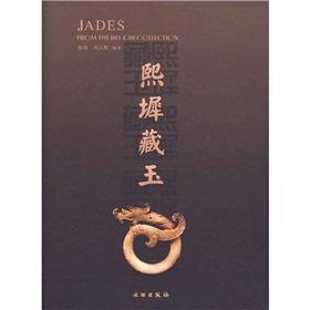 9787501018666: Hsi Yu Chi Tibetan (hardcover)