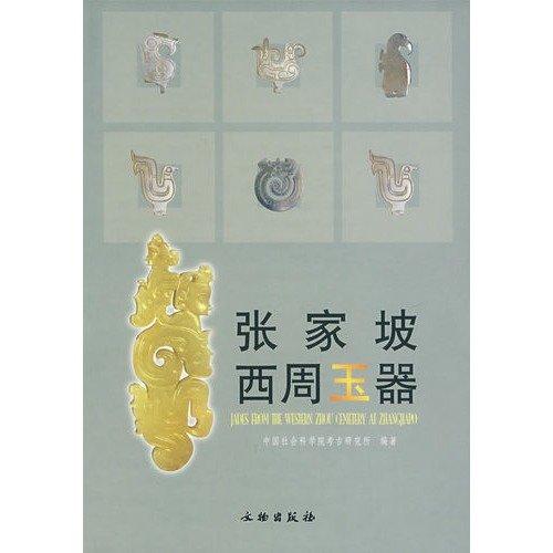 Zhangjiapo Western Zhou Dynasty Jade ( fine )(Chinese Edition): WEN WU CHU BAN SHE
