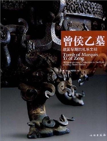 Tomb of Marquis Yi of Zeng Ritual-Music Civilization in the Early Warring States Period(In Chinese ...