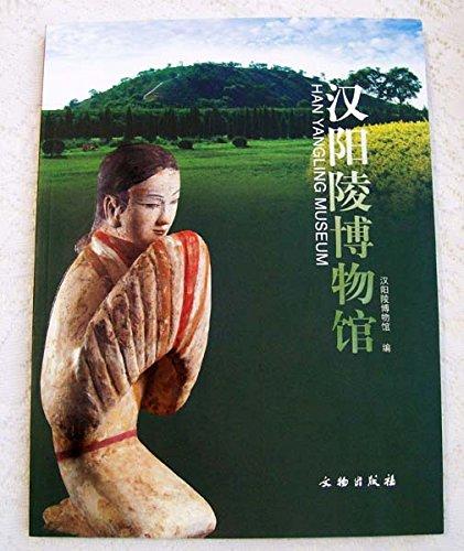 Han Yangling Museum: HAN YANG LING