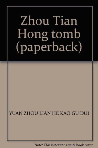 9787501027989: Zhou Tian Hong tomb (paperback)