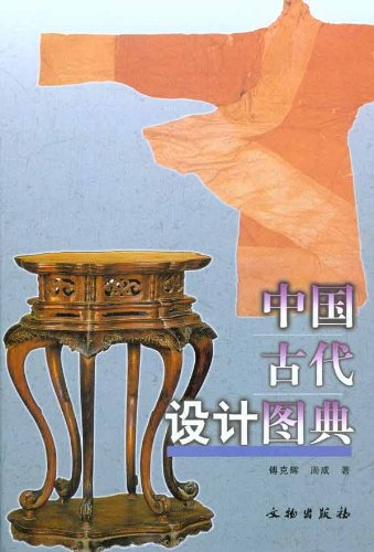 Design books about ancient China to ensure genuine fake a lose ten(Chinese Edition): FU KE HUI . ...