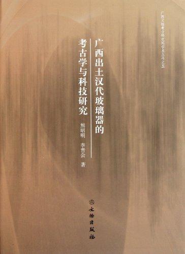 Guangxi Chu Tu Han Dai Bo Li: Xiong Zhaoming