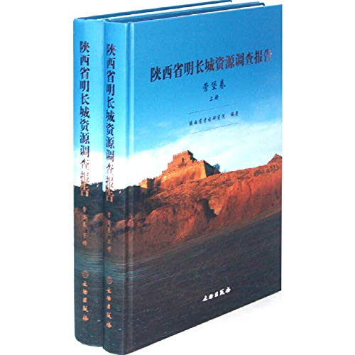 Shaanxi Province. the Great Wall Resources Survey Report (Volume up and down Fort Camp) (fine)(...