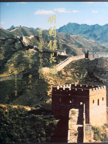 Huangtuling out thistle town Great Wall 1981-1987 archaeological report (Volume 2)(Chinese Edition)...