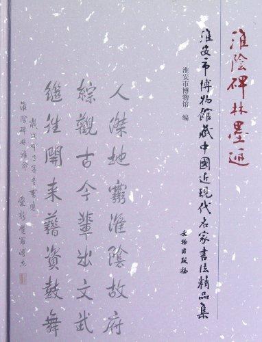 9787501034642: Huaiyin Calligraphy (Chinese Edition)