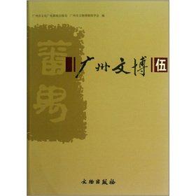 Liberal arts genuine Guangzhou Museology (5) Guangzhou: GUANG ZHOU SHI