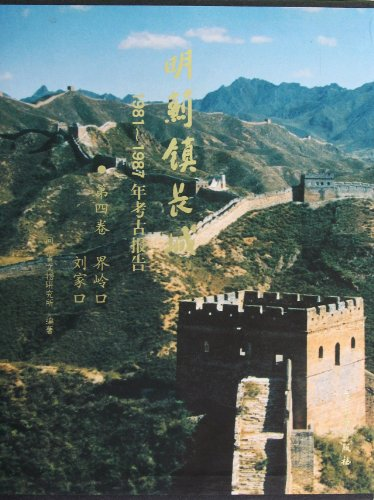 Genuine book] sector Ridge mouth Liujia mouth - Ming thistle town of Great Wall -1981-1987 years ...