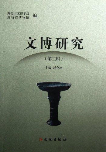 The Museology study (3 Series)(Chinese Edition): ZHAO KE ZENG . WEI FANG SHI WEN BO XUE HUI . WEI ...