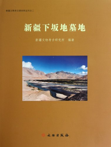 9787501036066: Xiabandi Graveyard in Xinjiang (Hardcover)/ Series of Xinjiang Cultural Relics and Archaeology Institution (Chinese Edition)