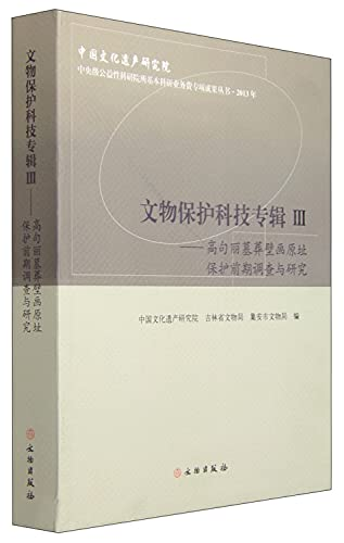 CONSERVATION SCIENCE album ( Koguryo Mural Tombs: GUO HONG .