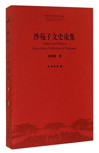 Complanatus Shaanxi History Museum on the set of academic library(Chinese Edition): ZHANG WEI SHEN