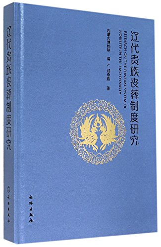 Research on the Funeral System of Nobility in the Liao Dynasty(Chinese Edition): ZHENG CHENG YAN