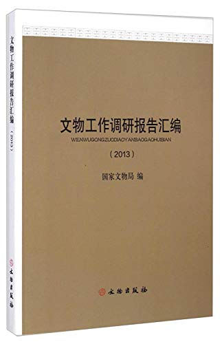 Cultural relics research report compilation (2013)(Chinese Edition): GUO JIA WEN WU JU BIAN