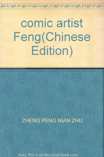 comic artist Feng(Chinese Edition): ZHENG PENG NIAN ZHU