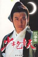 9787501153169: Youth Justice Bao stories .1(Chinese Edition)