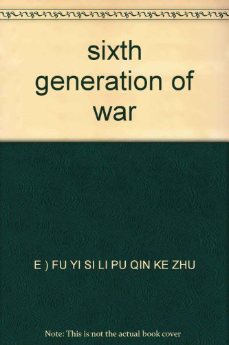 sixth generation of war(Chinese Edition): E) FU YI SI LI PU QIN KE ZHU