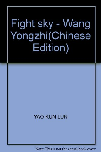 Fight sky - Wang Yongzhi(Chinese Edition): YAO KUN LUN