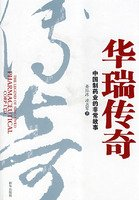 9787501183821: Huarui legend - the story of China's pharmaceutical industry is very(Chinese Edition)