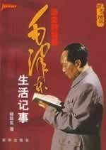 Feelings of history : Mao Zedong living with Notepad Di Nobu(Chinese Edition): DI YAN SHENG ZHU