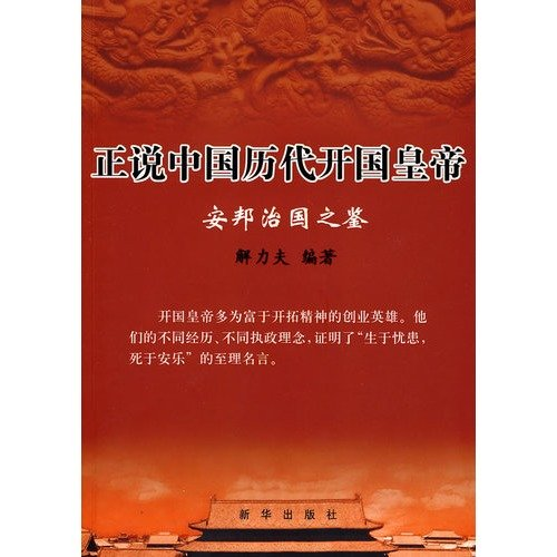 Being said Chinese ancient emperor RYX(Chinese Edition): JIE LI FU
