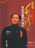 Learn from history - Review of Chinese emperors of Mao Zedong(Chinese Edition): DI YAN SHENG ZHU