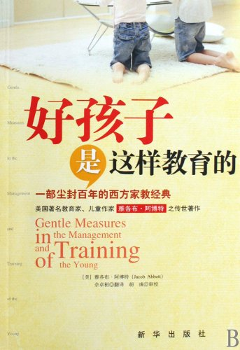 Boy is this education Abbot(Chinese Edition): A BO TE