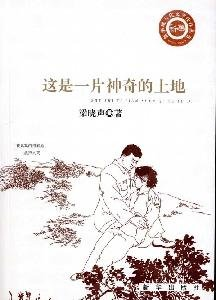 This is a land [Paperback](Chinese Edition): LIANG XIAO SHENG