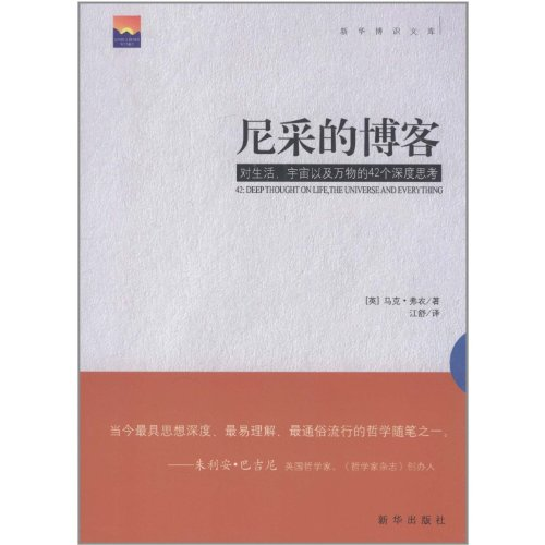 9787501194957: 42: Deep Thought on Life, The Universe, and Everything/Xinhua Omniscient Library (Chinese Edition)