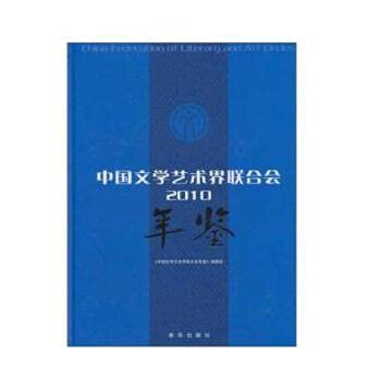 Genuine Federation of Literary and Art Circles Books 9787501195138 China Yearbook ( 2010 ) ( with ...