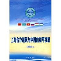 9787501196524: Shanghai Cooperation Organization and China's peaceful development