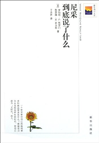 9787501198177: What Nietzsche Really Said (Chinese Edition)