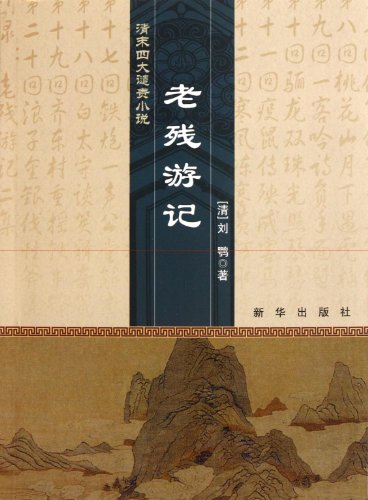 9787501198436: THE TRAVELS OF LAO CAN (Chinese Edition)