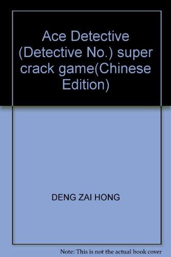 Ace Detective (Detective No.) super crack game(Chinese Edition): DENG ZAI HONG