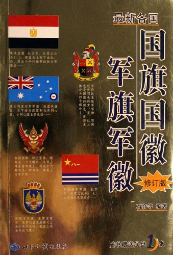 9787501222285: Newest National and Army Flag /Emblem for All Countries New version including CD (Chinese Edition)