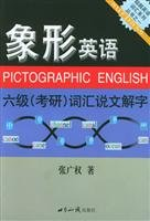 9787501225026: pictographic English: six (Kaoyan) Glossary Shuo Wen Jie Zi [Paperback]