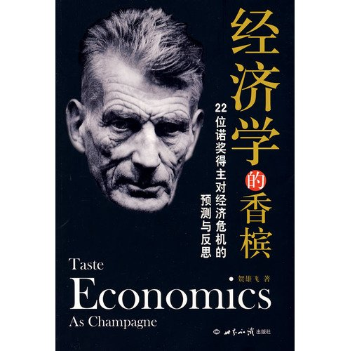 Champagne economics(Chinese Edition): HE FEI
