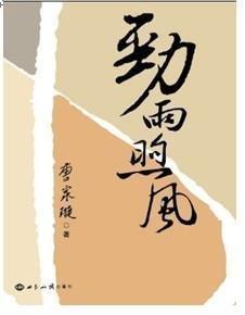 9787501236244: Jin Xu wind rain (Paperback)