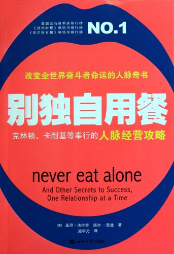 9787501239290: Don't Take Meal by Yourself (Chinese Edition)