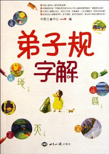 9787501240623: Interpretation of Di Zi Gui (Chinese Edition)