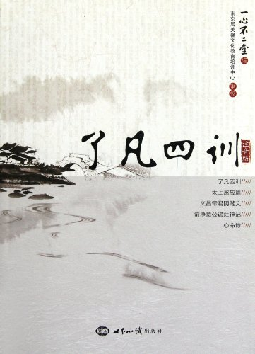 9787501241453: Liao-Fan's Four Lessons - Phonetic version (Chinese Edition)